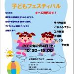 Kodomo_fes2011