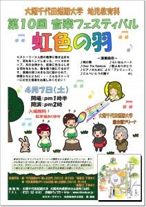 音楽フェスティバル2012 虹色の羽