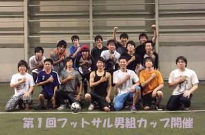 フットサル 男組カップ