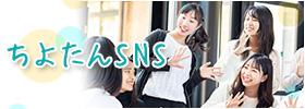 学生広報サイト