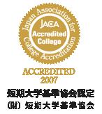 JACA Accredited College ACCREDITED 2007 短期大学基準協会認定 (財)短期大学基準協会