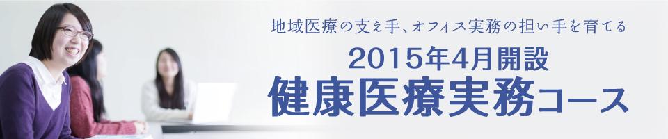 総合コミュニケーション学科 健康医療実務コース