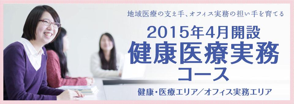 2015.4 健康医療実務コースSTART!!