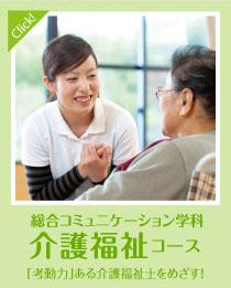総合コミュニケーション学科 介護福祉コース 「考動力」ある介護福祉士をめざす!