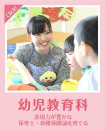 幼児教育科 表現力豊かな保育士・幼稚園教諭を育てる