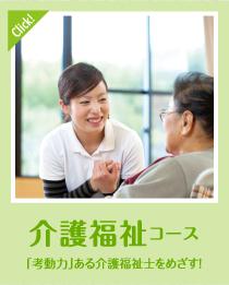 介護福祉コース