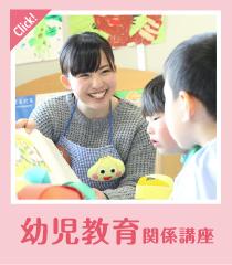幼児教育関係講座