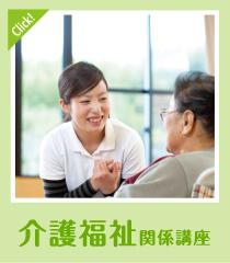介護福祉関係講座