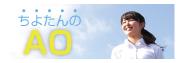 ちよたんのAO AO入試エントリー受付は6月11日(日)から