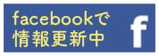 facebookページで情報更新中 大阪千代田短期大学