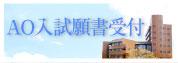 AO入試 5期 願書受付は2017年1月4日(水)~1月11日(水) 消印有効