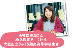 西植奈美加さん 大阪府立りんくう翔南高等学校出身