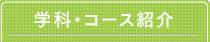 学科・コース紹介