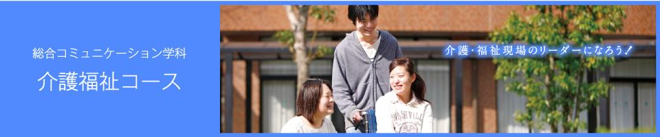 総合コミュニケーション学科 介護福祉コース