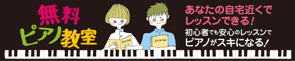 無料ピアノ教室