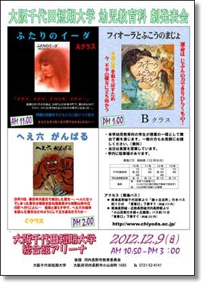 表現活動の総合研究劇発表ポスター