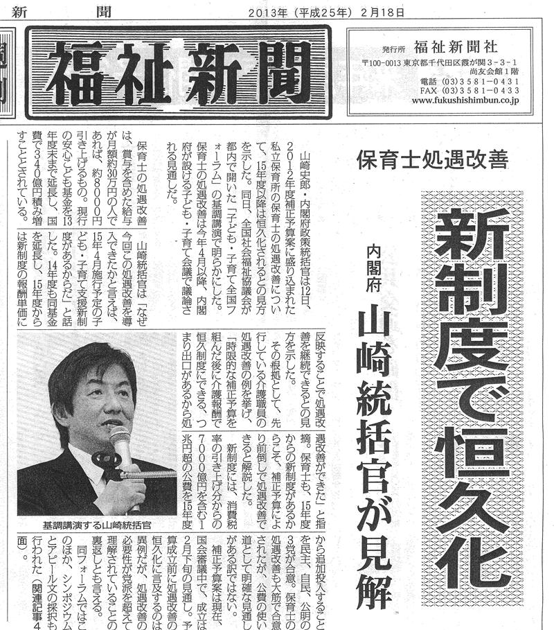 【新聞記事】保育士処遇改善 新制度で恒久化