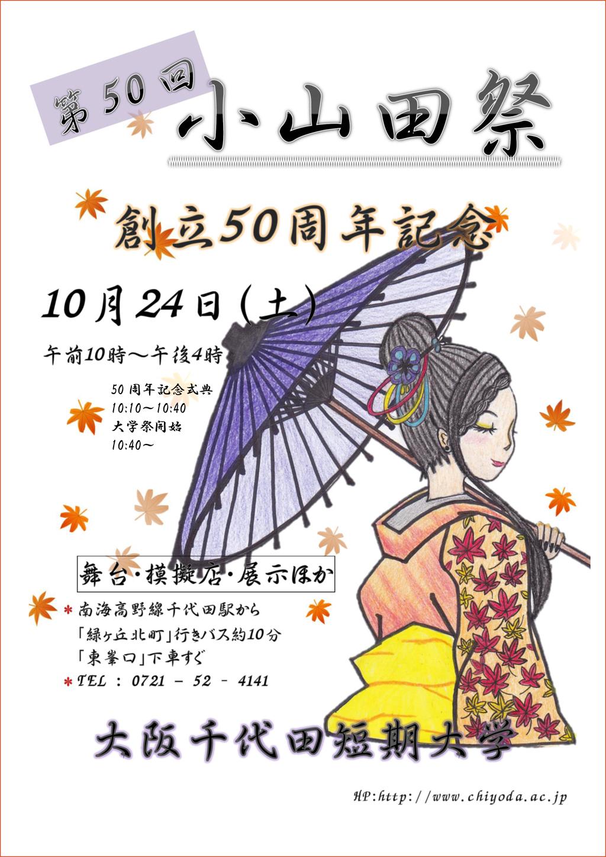 小山田祭(創立50周年記念)