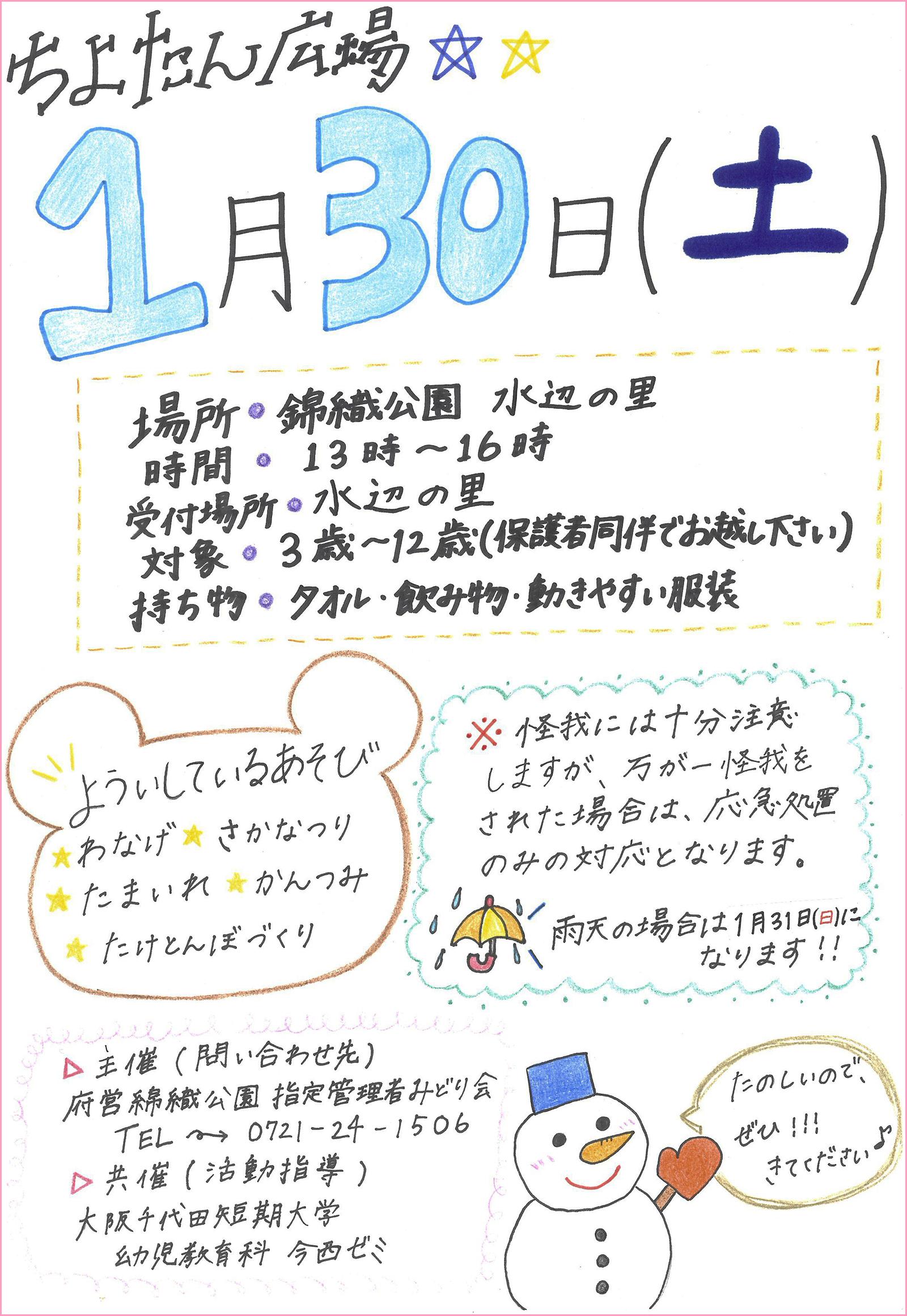 「ちよたん広場」イベント告知ポスター