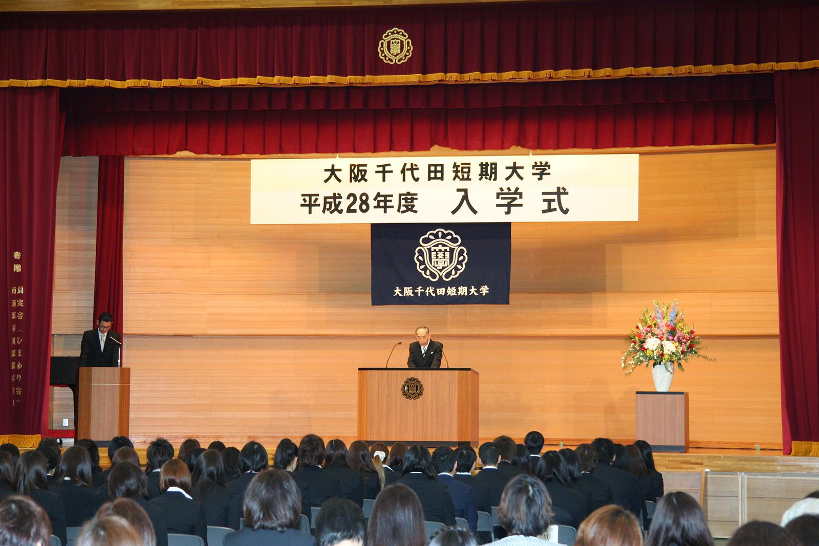 平成28年度入学式を挙行しました