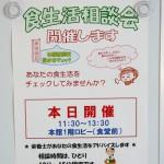 大学生協主催で食生活相談会が開催されました。