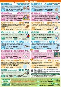 160830_chiyoda_B4_u