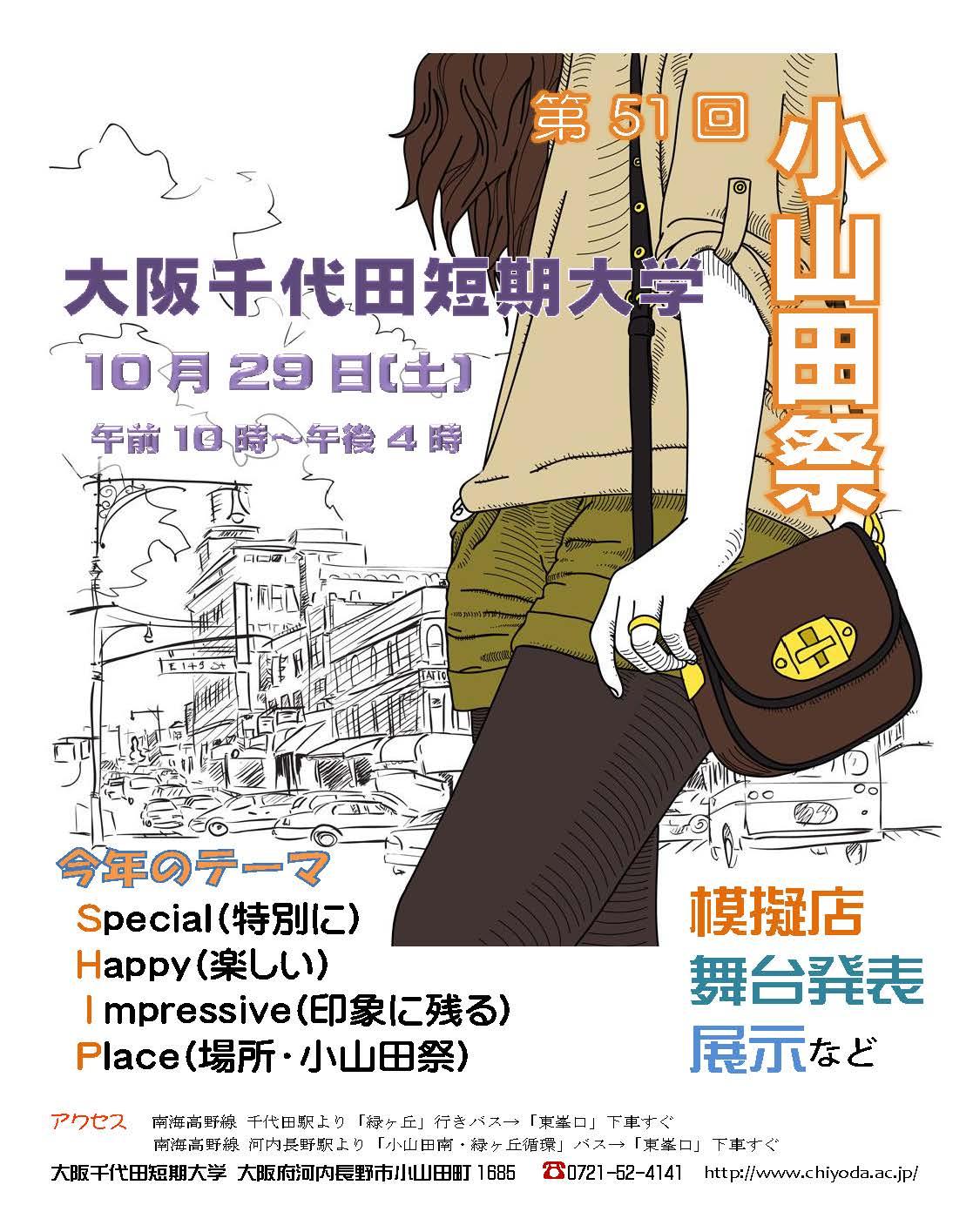第51回小山田祭、10月29日(土)に開催します