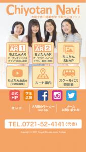 「ちよたんNavi」アプリ公開