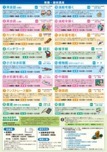170913_chiyoda_B4_u
