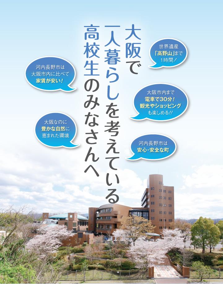 大阪で一人暮らしを考えている高校生のみなさんへ