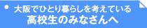 大阪でひとり暮らしを考えている高校生のみなさまへ